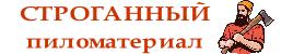 Строганный пиломатериал по низким ценам в Москве